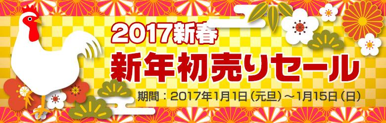 2017newyear-sale
