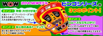 wt-sale1405_bingoex_w700.png